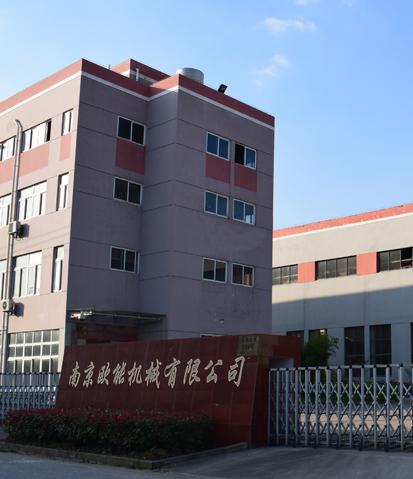 南京欧能机械有限公司