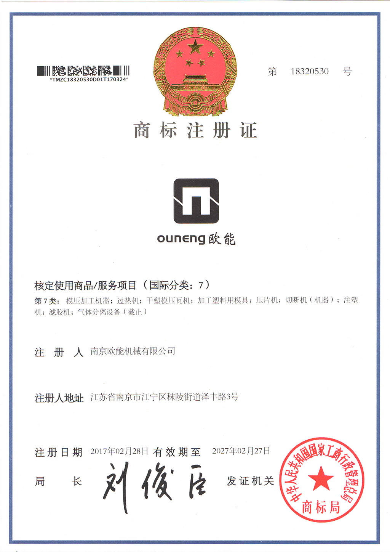 欧能商标认证