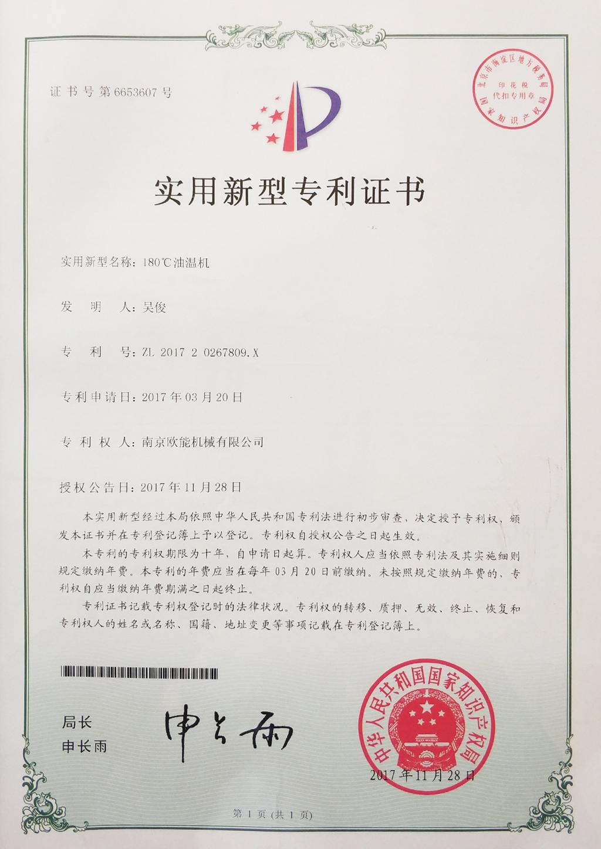 油温机专利证书