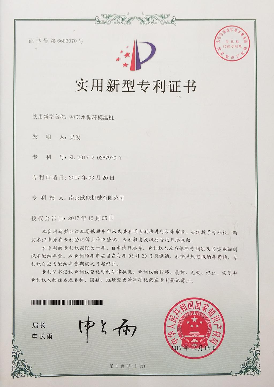 水温机专利证书