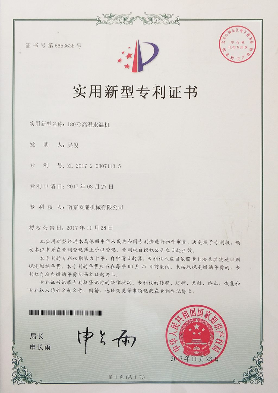 高温水温机专利