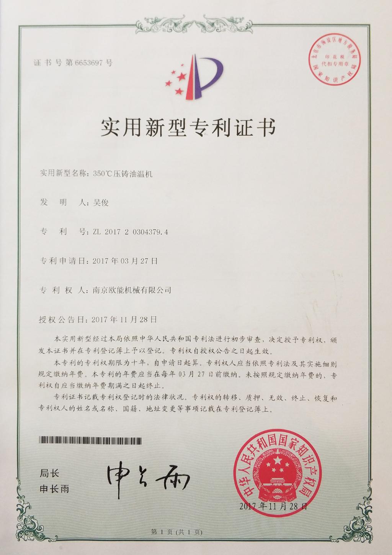 压铸模温机专利