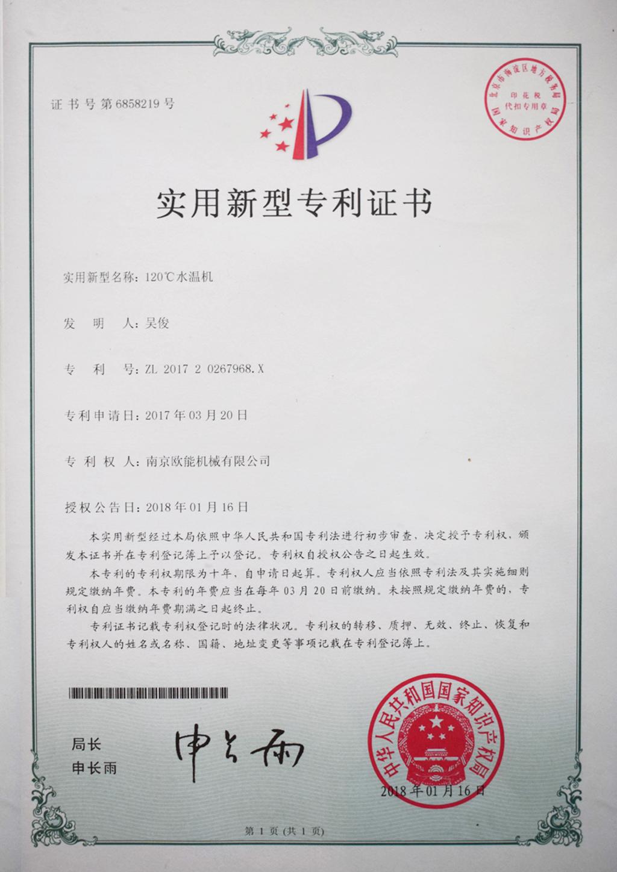 120度水温机专利证书