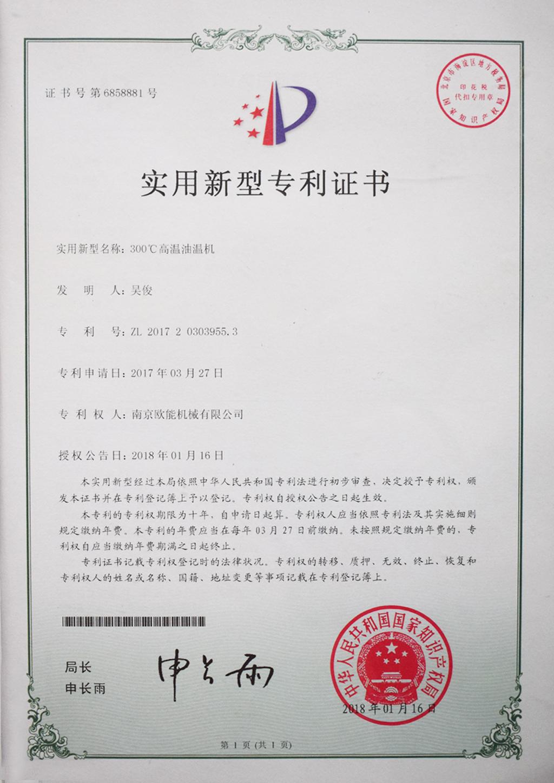300度高温油温机专利证书