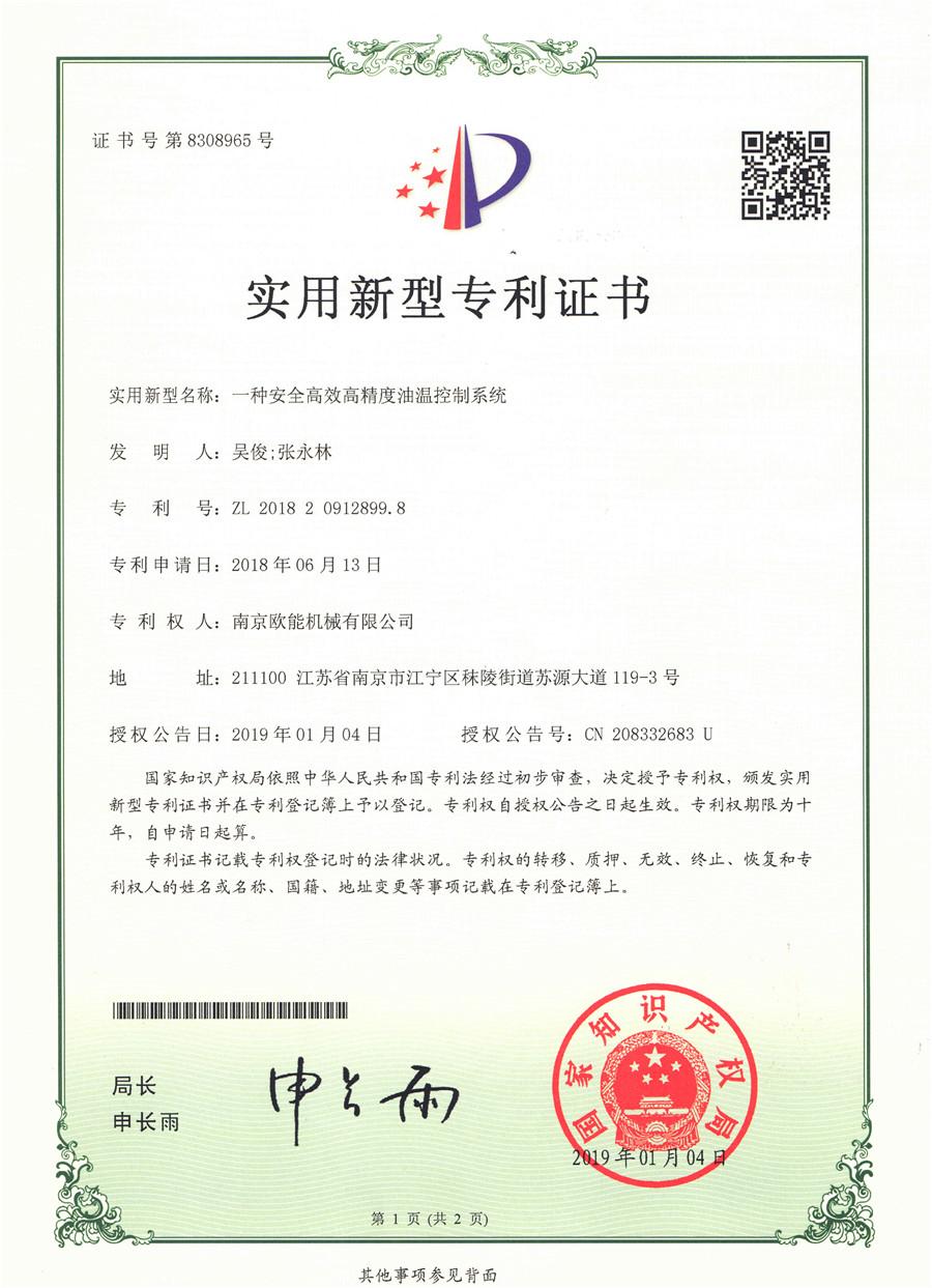 高精度油温控制机专利证书