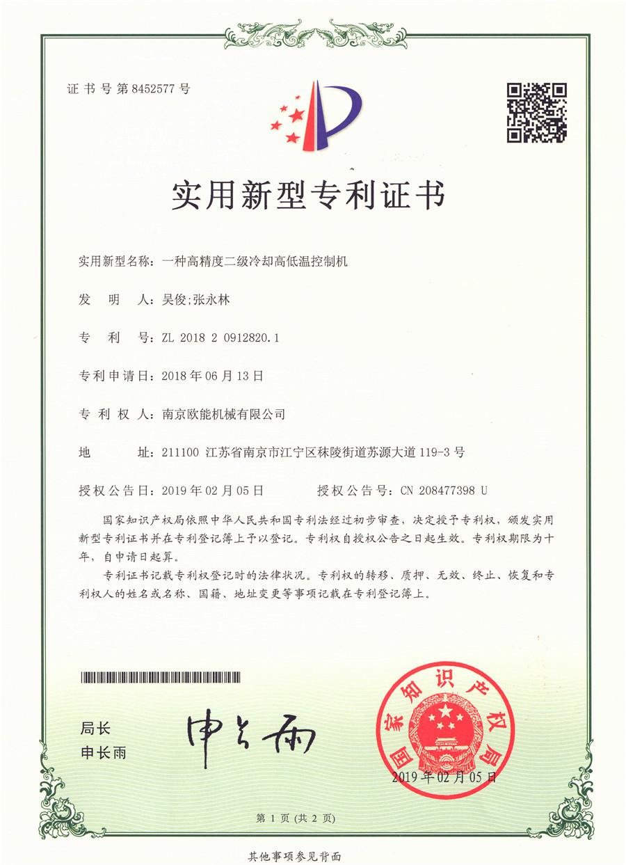二级冷却高低温控温机专利证书