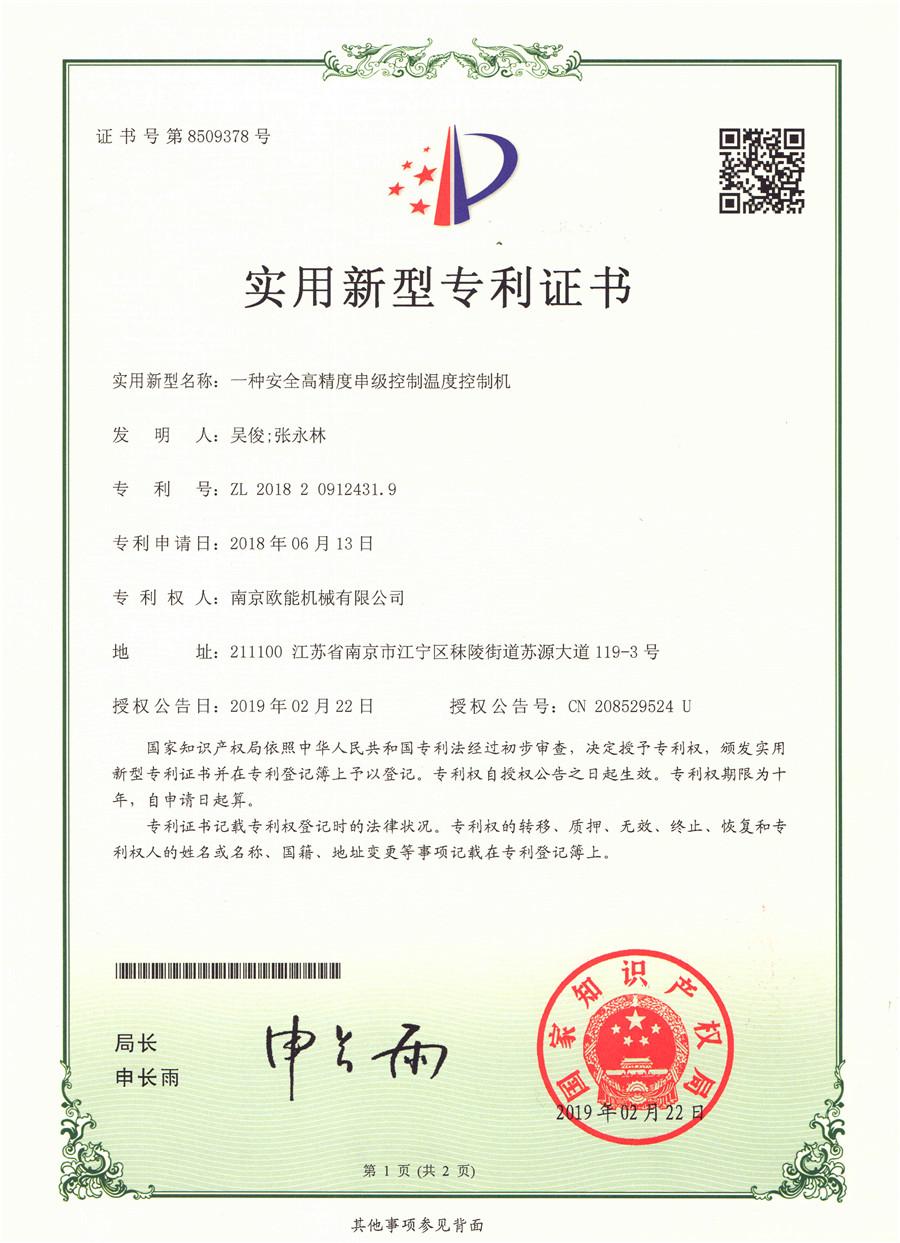 高精度串级控制模温机专利证书