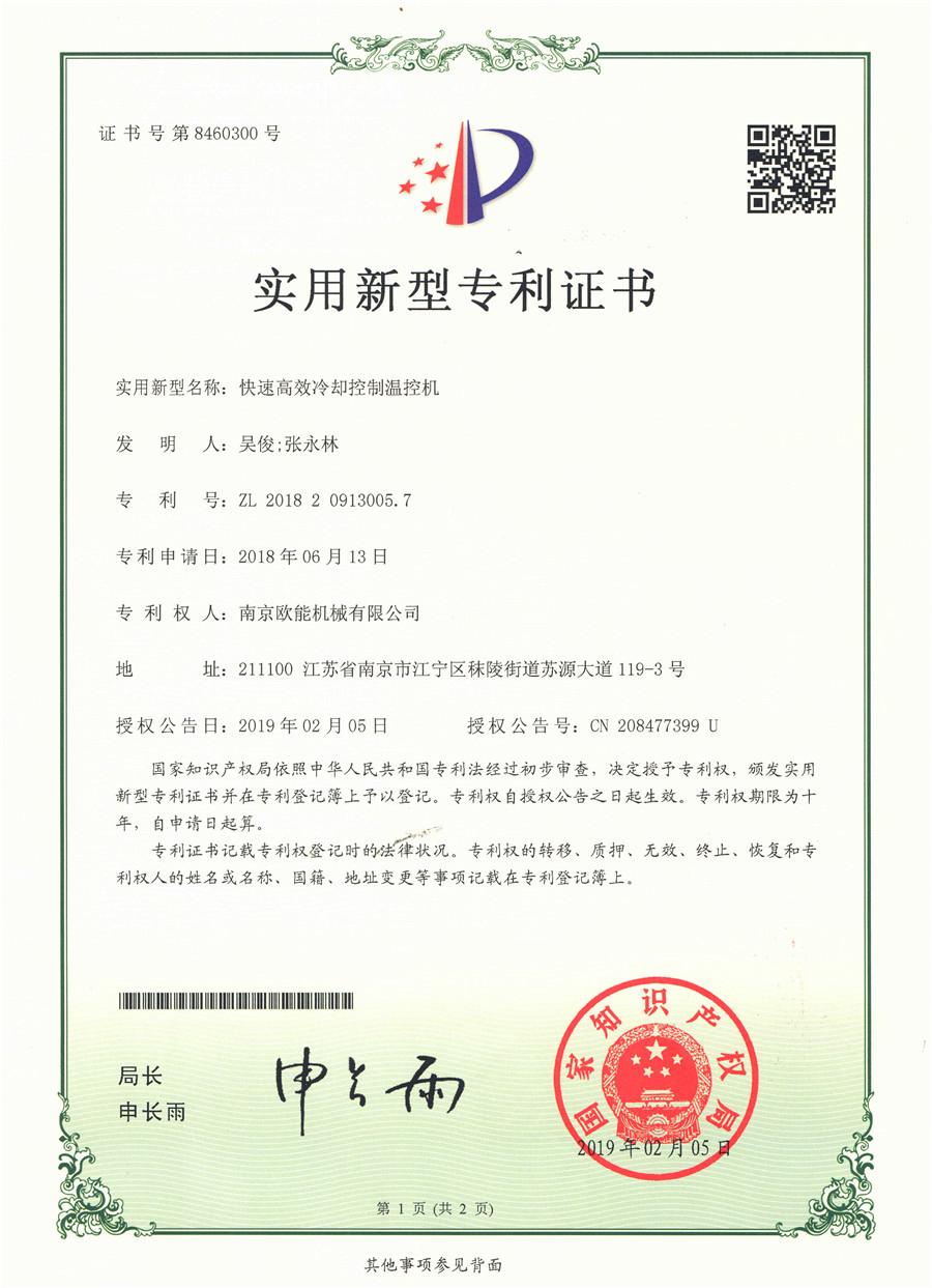 高效冷却控制温控机专利证书