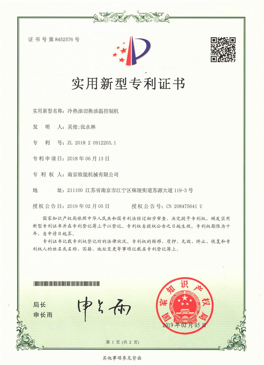 冷热油切换油温控制机专利证书