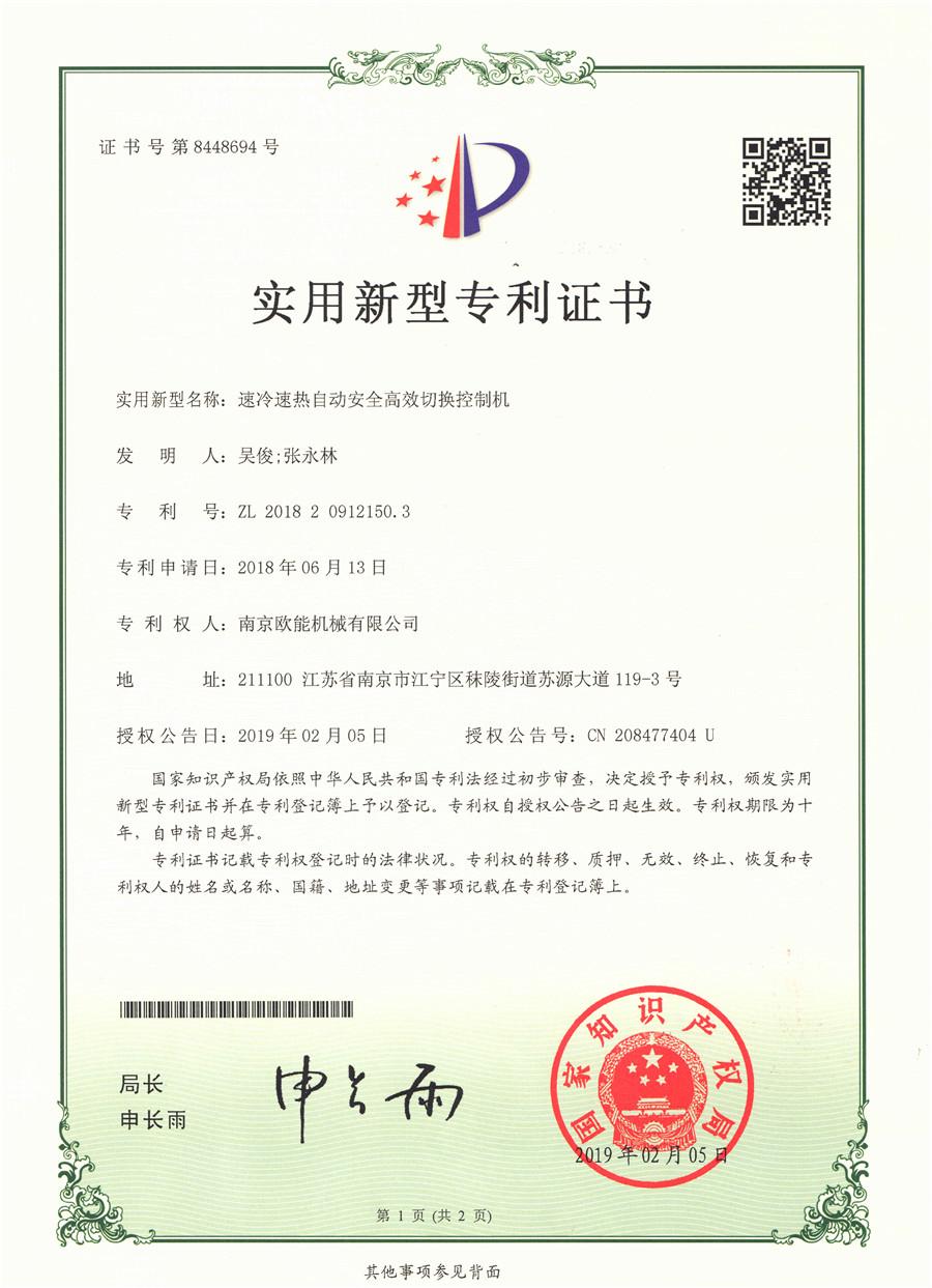 速冷速热控制机专利证书