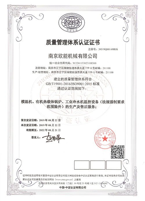 欧能机械ISO9001中文版