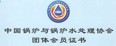 欧能机械正式成为《中国锅炉与锅炉水处理协会》会员企业