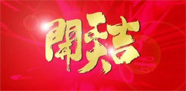 新年开工第一天,ysb88易胜博娱乐厂家「欧能机械」已经走在追梦的路上!