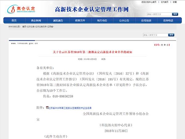 """欧能机械通过""""2018年江苏省高新技术企业""""认定"""
