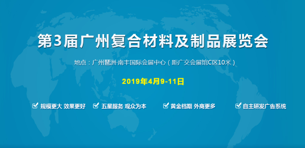 2019年第3届广州复合材料及制品展览会,欧能模温机展位号是:T09B