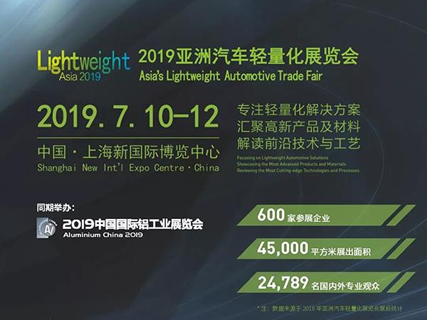 2019亚洲汽车轻量化展览会