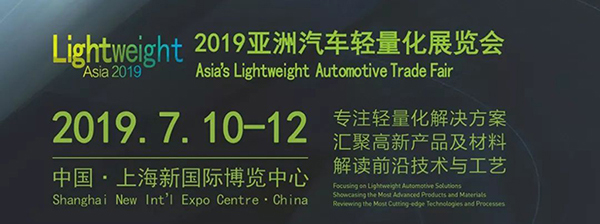 复合材料成型温控方案提供商「欧能机械」邀您关注2019亚洲汽车轻量化展览会