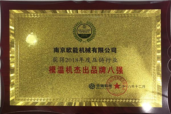 欧能机械荣获2018年压铸行业ysb88易胜博娱乐杰出品牌