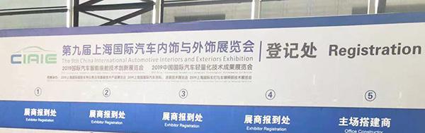 2019 中国上海国际汽车内饰与外饰展览会「欧能机械」携新一代ysb88易胜博娱乐、冷水机亮相