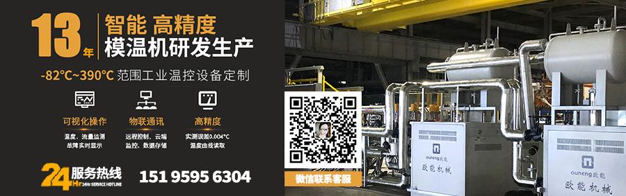 欧能机械:传统行业转型,控温方式突破