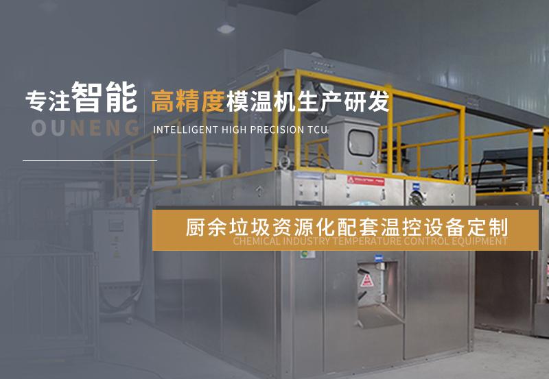 厨余·有机垃圾资源化处理温控设备定制