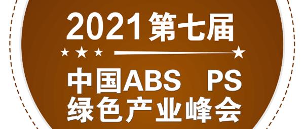 第七届中国ABS PS绿色产业峰会暨第五届中国发泡绿色产业峰会盛大开幕
