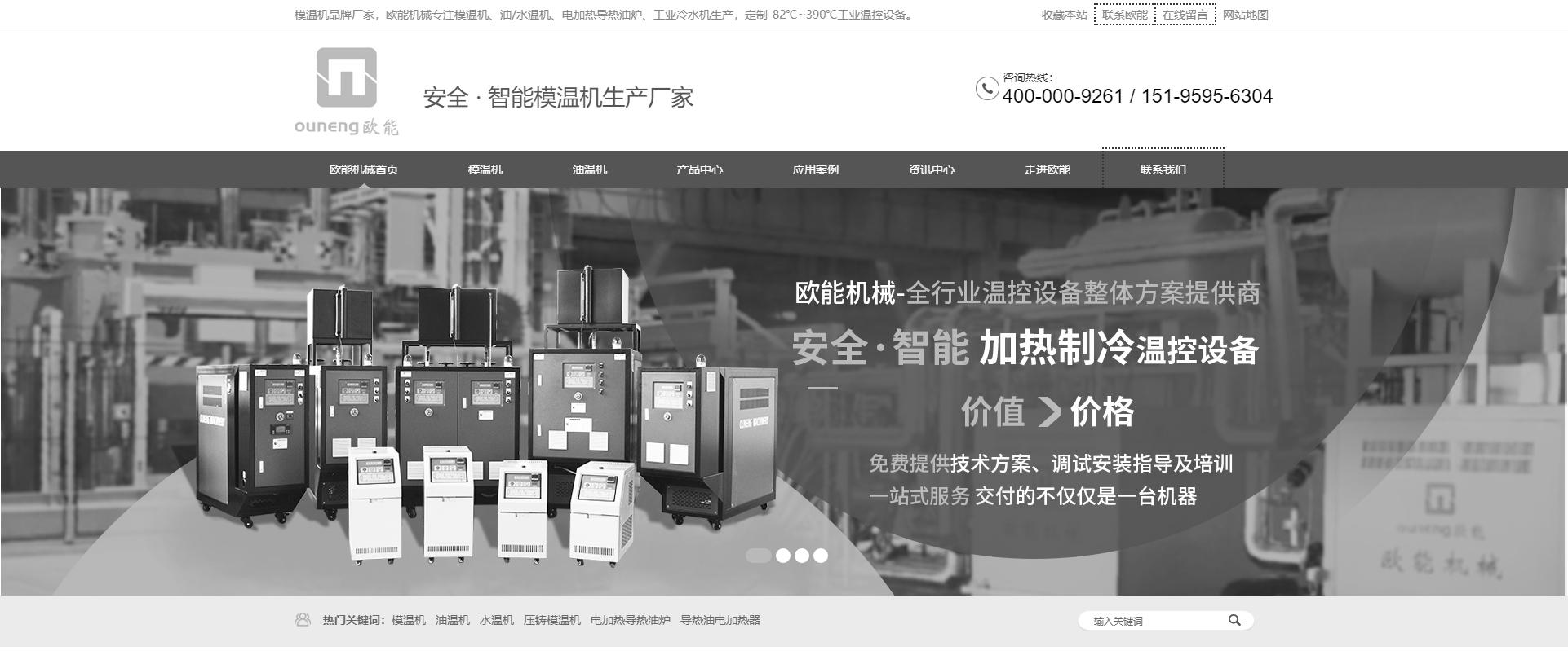 永远缅怀,致敬重生!欧能机械以黑白网站纪念汶川地震13周年!