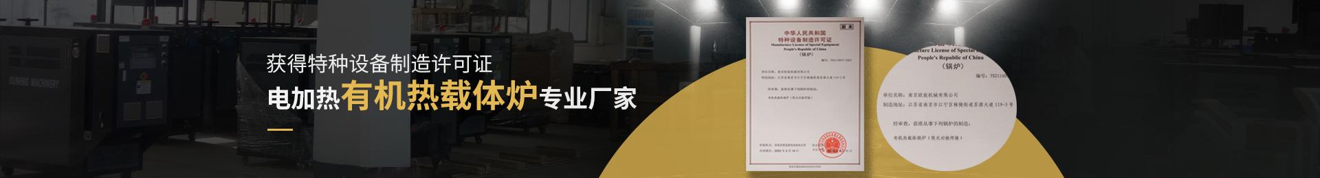 获得特种设备制造许可证,电加热有机热载体炉、电加热温控设备专业厂家
