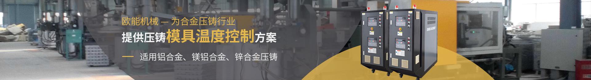 欧能机械为合金压铸行业提供压铸模具温度控制方案,适用于铝合金、镁合金、锌合金压铸。