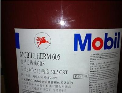 模温机专用导热油