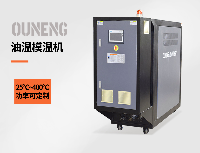 油温模温机