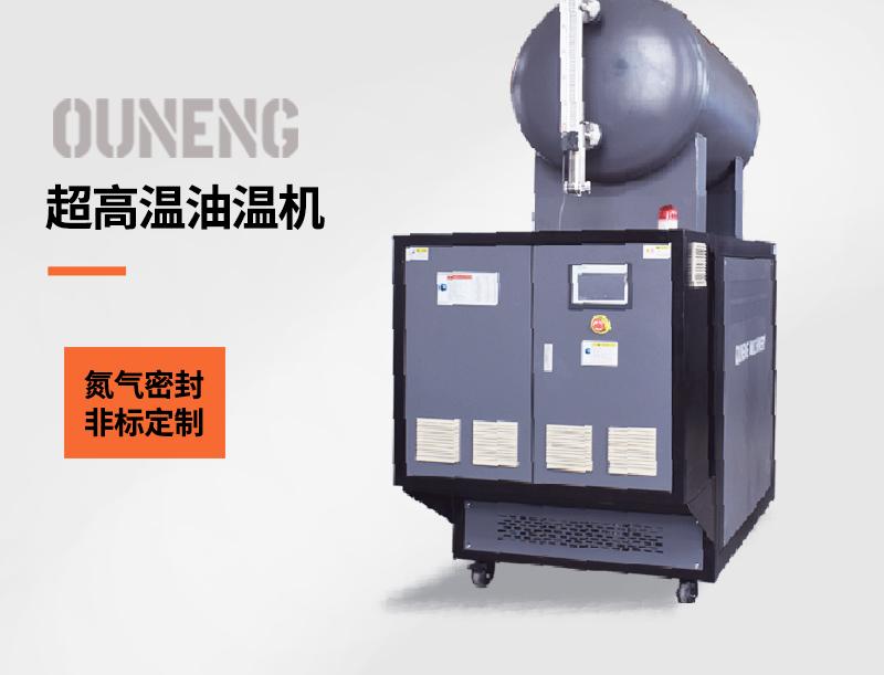 超高温油温机