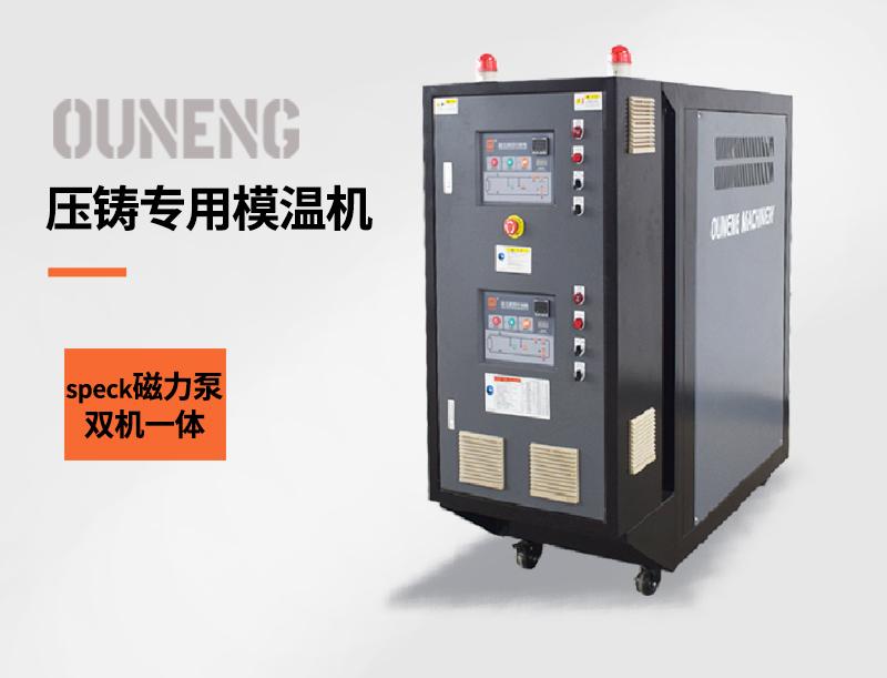 压铸专用模温机