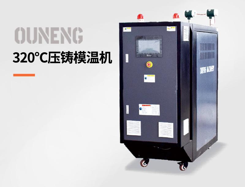 320℃压铸模温机