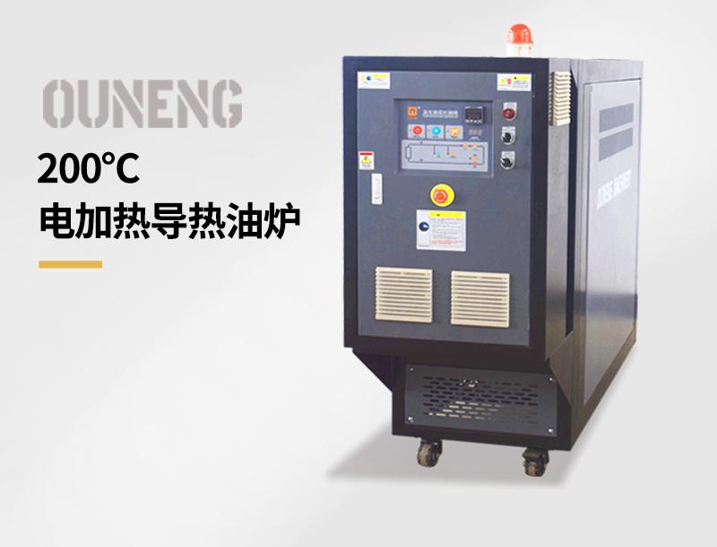 200℃电加热导热油炉