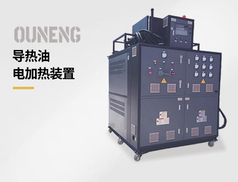 导热油电加热装置