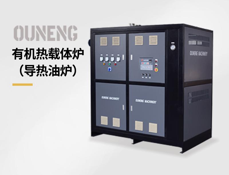 有机热载体导热油炉