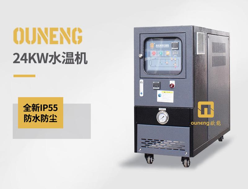 12-24KW水温机