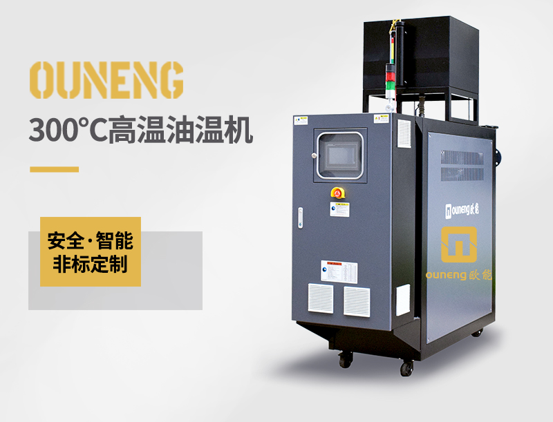 300℃高温油温机