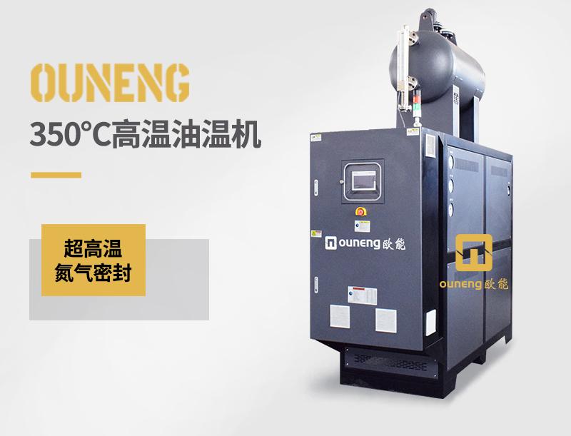 350℃高温油温机