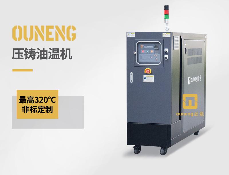 压铸油温机