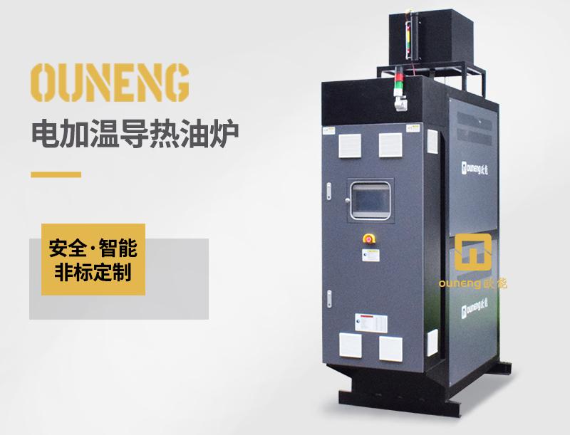 电加温导热油炉