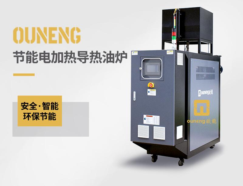节能电加热导热油炉