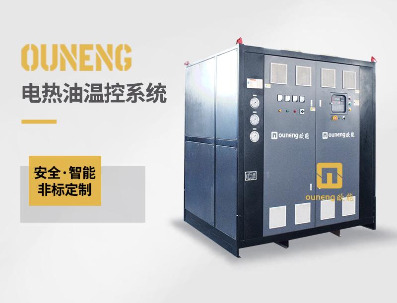 电热油温控系统