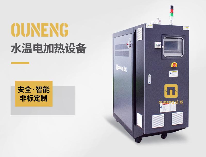 水温电加热设备
